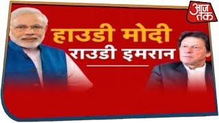 हाउडी Modi, राउडी Imran | भारत की धमक से धुंआ-धुंआ Pakistan | Halla Bol | Anjana Omkashyap के साथ
