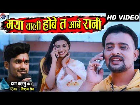 Kishan Sen ( Daba Ballu ) Cg Song | Maya Wali Hobe Ta Aabe Rani | #Rinkuraza | Anjali Thakur | 2021