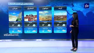حالة الطقس من رؤيا 27-1-2019