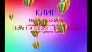 Клип: Сати Казанова feat - До рассвета