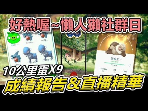 懶人獺社群日成績報告&直播精華【精靈寶可夢GO】POKEMON GO