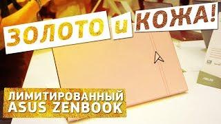 ZENBOOK ИЗ ЗОЛОТА И КОЖИ И SCREENPAD 2.0 В VIVOBOOK - ASUS на Computex 2019