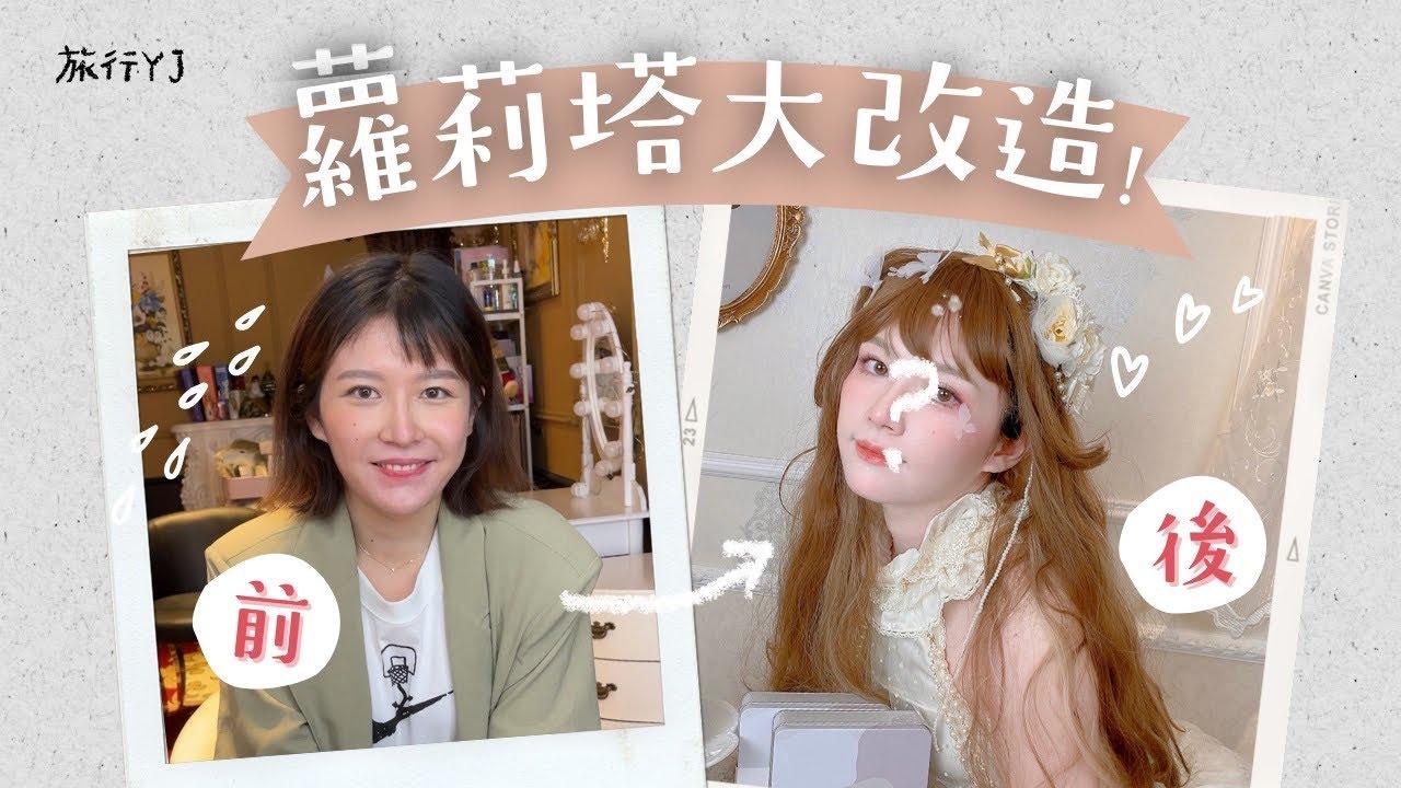 蘿莉與公主的結合😳 Lolita蘿莉塔整組換掉術!弄了五小時,凡人變成了洋娃娃( ॣ•͈૦•͈ ॣ) #YJ改造中 9【旅行YJ】