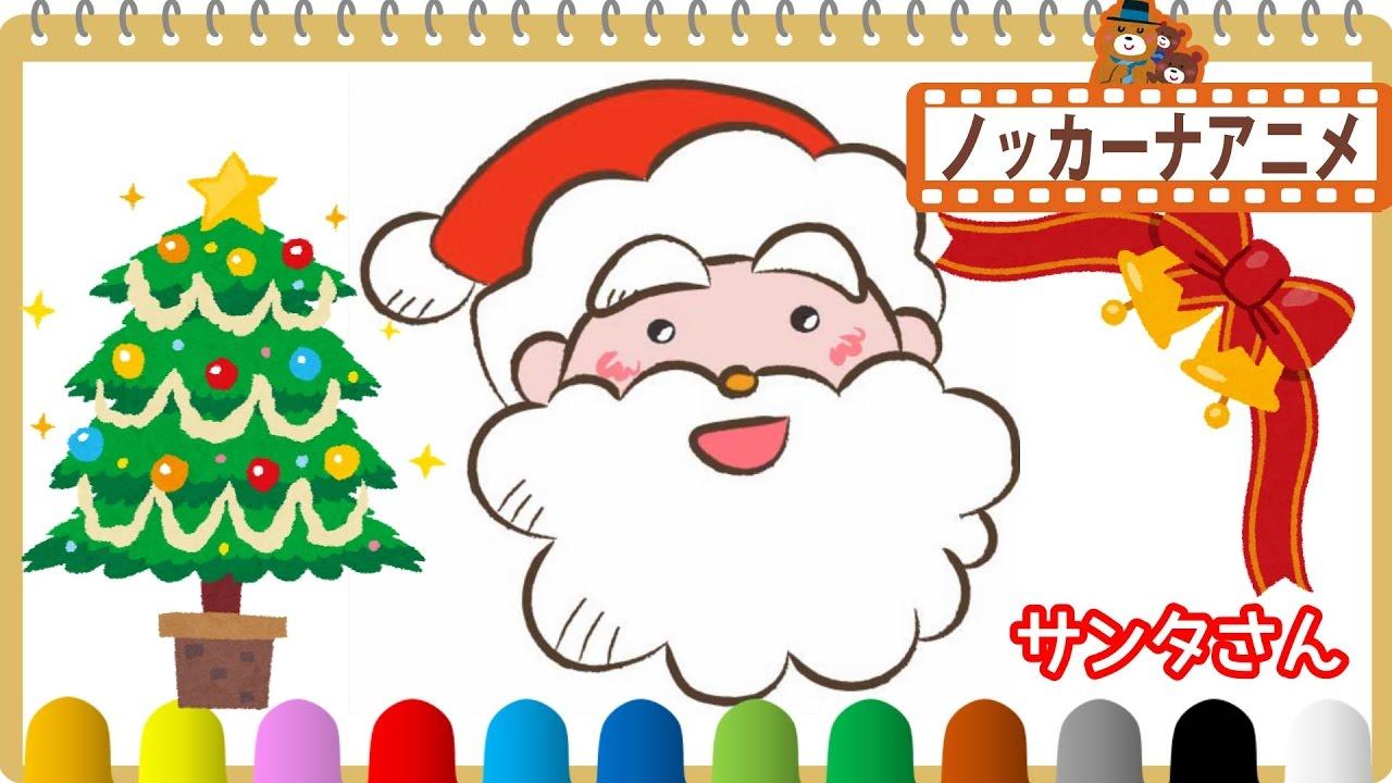 サンタさんをかいてみようクリスマス子供向けアニメお絵かき