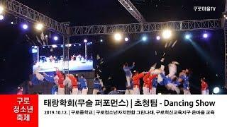 태랑학회(무술 퍼포먼스) | 초청팀 - 댄싱쇼 - 20…