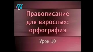 Русский язык. Урок 10. Правописание приставок,