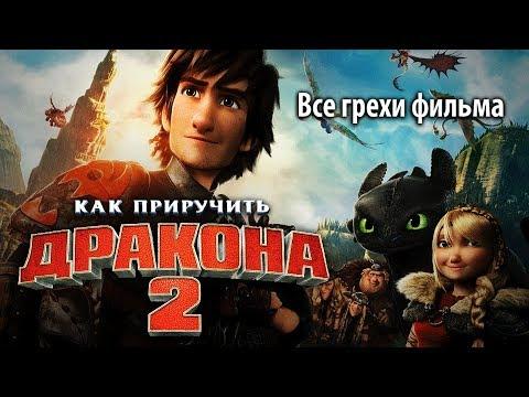 """Все грехи фильма """"Как приручить дракона 2"""""""