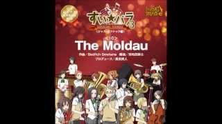 The Moldau|スウィングブラス すい★パラ 【ジャズクラシック編】