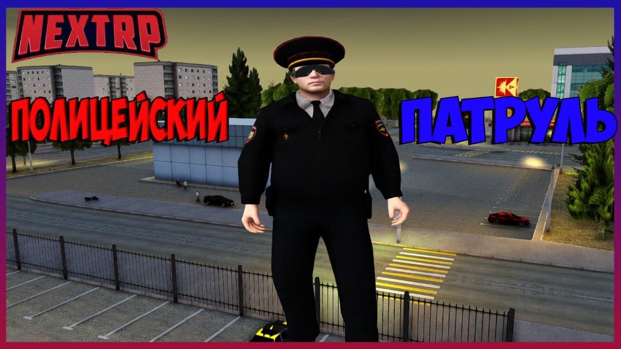 NEXT RP   СТРИМ  - ПОЛИЦЕЙСКИЕ БУДНИ!