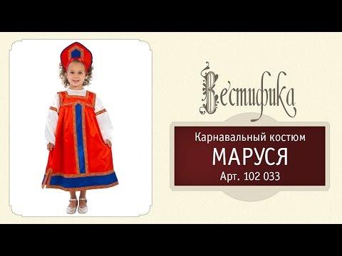Карнавальный костюм для девочек Маруся от российского производителя Вестифика