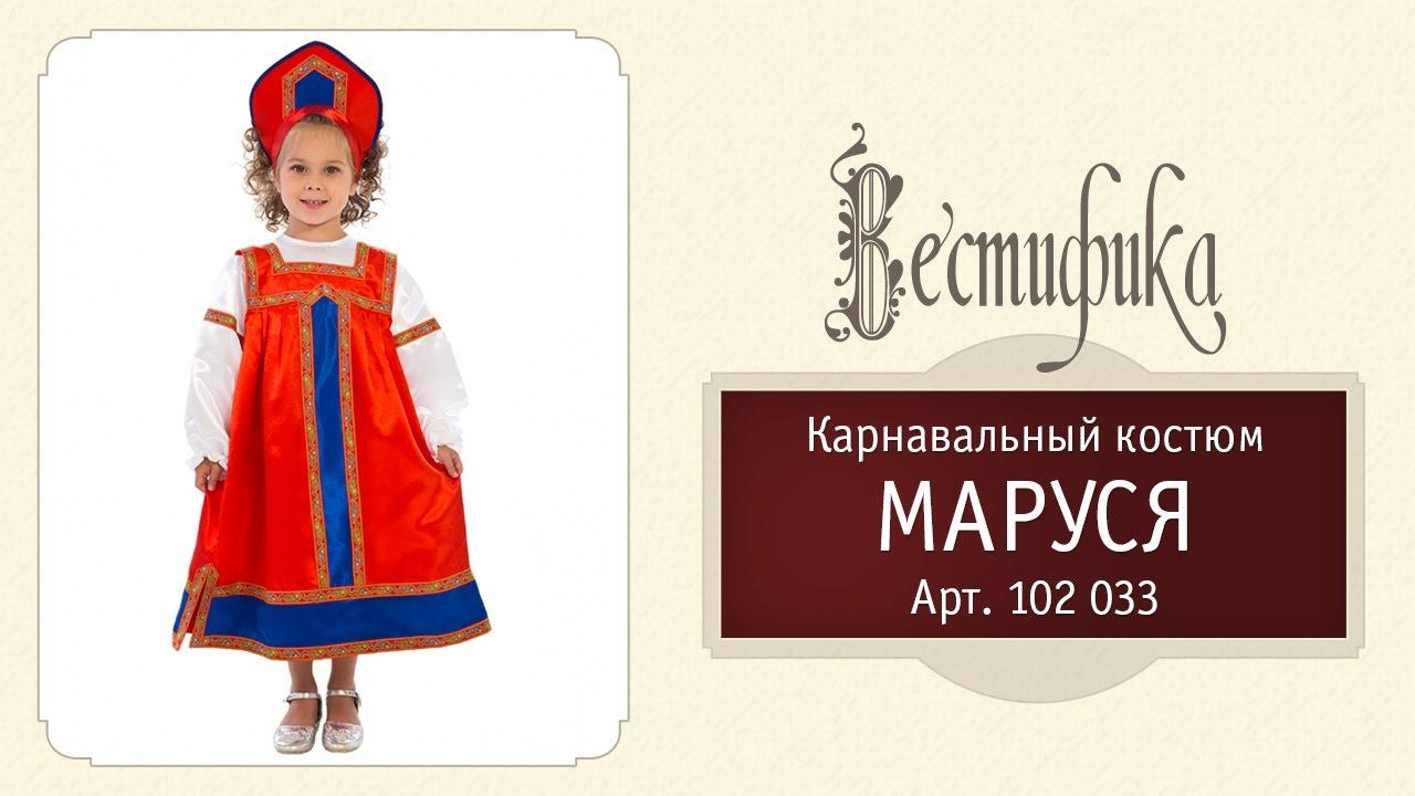 Как сшить русский костюм своими руками фото 548