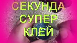 видео Как сделать клейстер своими руками