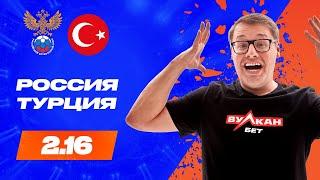 Россия Турция Прогноз на футбол от Кирилла Дементьева ВулканБЕТ