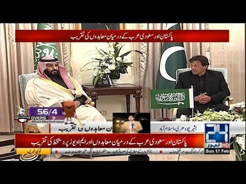 MoUs Signing Ceremony with PM Imran Khan and Crown Prince Salman