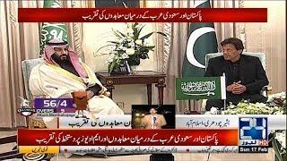 فيديو.. توقيع 8 اتفاقيات بين المملكة وباكستان بحضور الأمير محمد بن سلمان وعمران خان