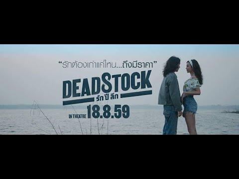 หนัง deadstock รัก ปี ลึก