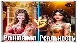Download Реклама VS Реальность (Великий Султан) Mp3 and Videos