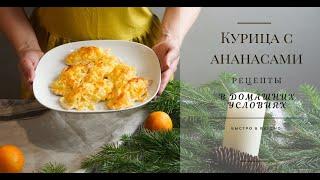 Очень ВКУСНАЯ КУРИЦА с ананасами в духовке Новогодний стол 2020 Рецепт с курицей