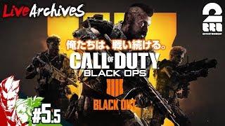 #5.5【FPS】弟者,おついちの「COD:BO4 -BLACK OUT-」【2BRO.】