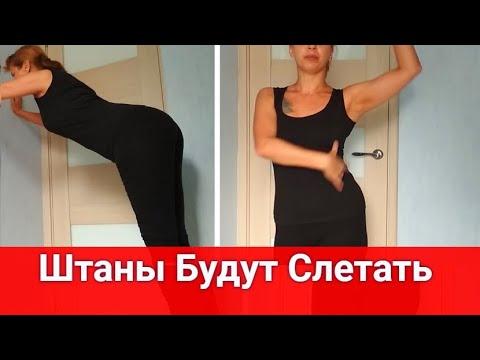 Одно Упражнение Для Похудения  и Красивой фигуры