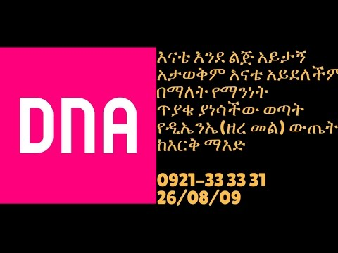 Ethiopia Amazing final DNA result –Erk Mead Radio Program