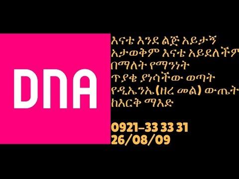 Ethiopia ihnate ihnduh lj aytañ ataweqm bemalet yemannet tyaqe yanesachw wettat yedeene (zere mel) w