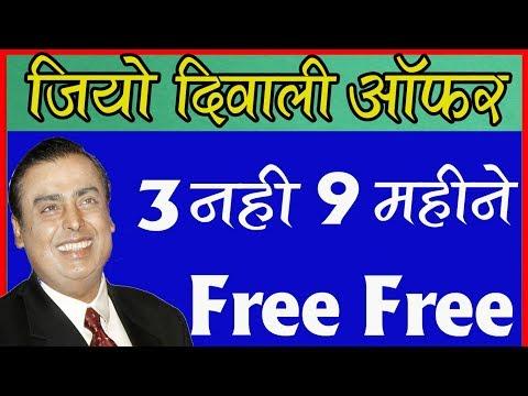 Jio Diwali Dhan Dhana Dhan Offer//Reliance JIO Diwali OFFER | 100% Cashback on ₹399