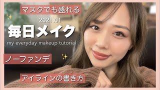 【ノーファンデ】最近ハマっている毎日メイク🧡マスクでも盛れるキラキラメイク👀✨/My Everyday Makeup Tutorial!~2021.01~/yurika