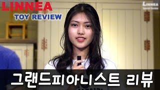 Sega Grand Pianist Review(초정밀 …