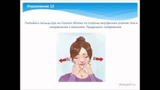 Массаж для глаз или касание - что эффективнее?