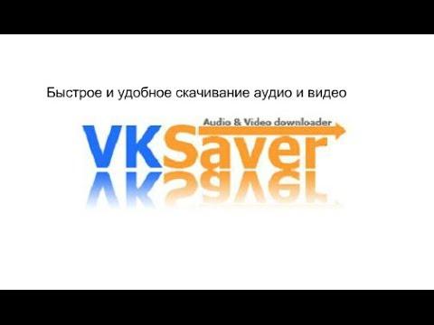 Vk saver Скачать видео и аудио из Вконтакте
