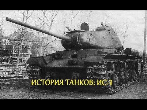 История танков: Советский танк ИС-1.