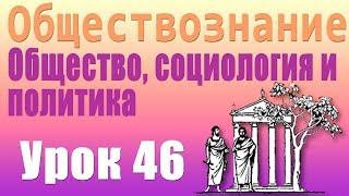 Политические режимы. Демократия  и диктатура. Общество, социология и политика. Урок 46