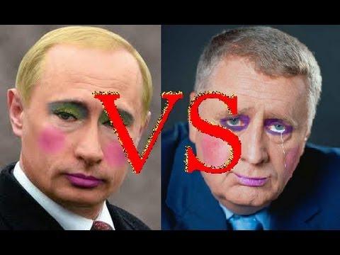 Путин VS Жириновский