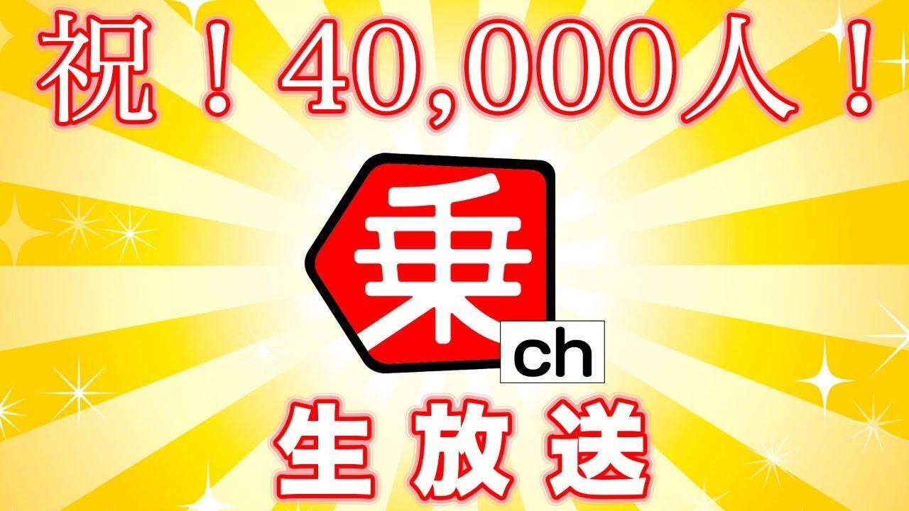 【祝】チャンネル登録者4万人記念生放送|乗りものチャンネル