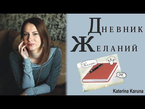 Личный дневник желаний   Как сбываются мечты   Исполнение желаний   Психология   Katerina Karuna