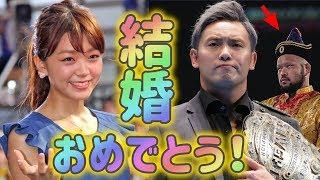 新日本プロレスのオカダカズチカと三森すずこが入籍!新たな因縁勃発か?