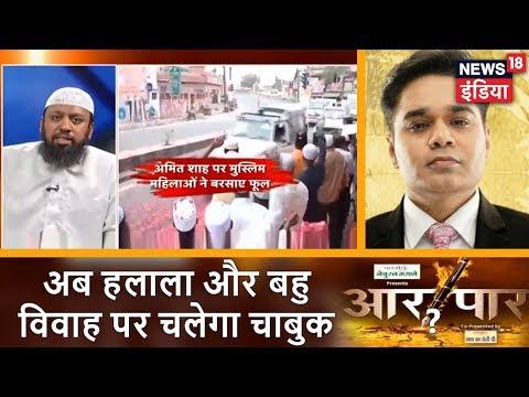 Ilyas Sharafuddin : हिंदू औऱ मुस्लिम बिना पैसे लिए शाह-मोदी के रैली में नहीं जाते