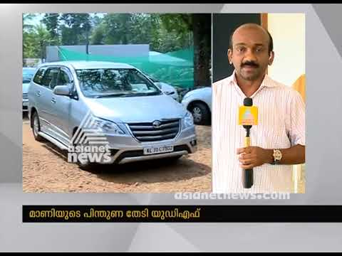 Chengannur By-election- UDF Seek Mani's Support