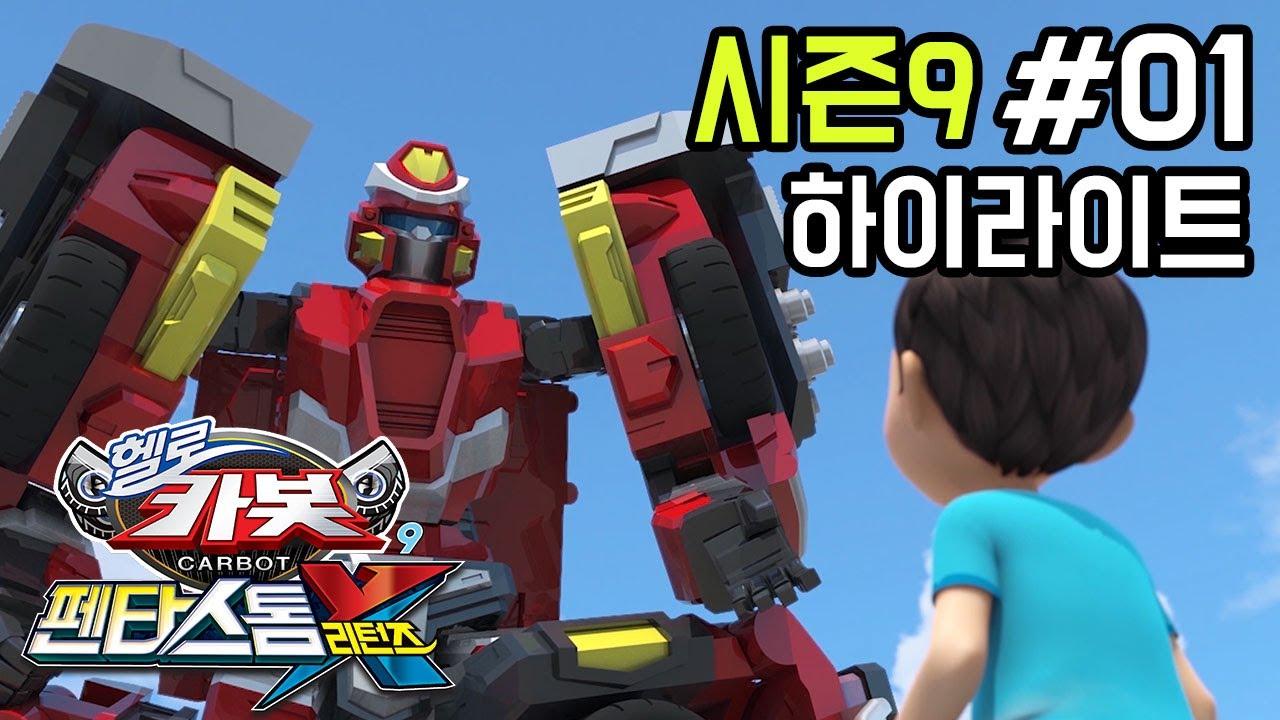 [헬로카봇 시즌9] 1화 하이라이트 - 다시 만난 친구!