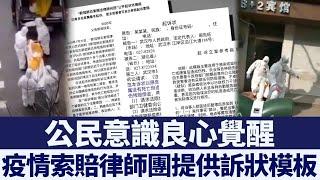 助武漢受害家屬維權 律師團提供訴狀模板|新唐人亞太電視|20200502
