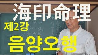[참철학TV 海印命理] 제2강 음양오행 !!!