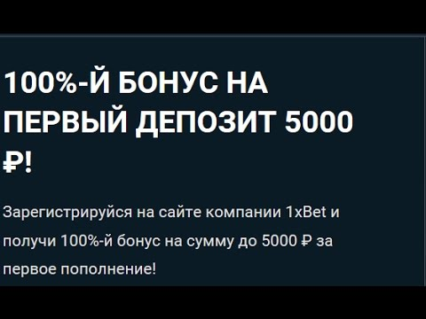 1XBET. БОНУС 100% К ДЕПОЗИТУ ДО 5000 рублей