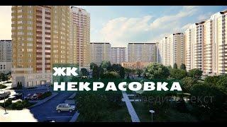 видео ЖК «Некрасовка-Парк» в Москве