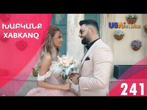 Xabkanq/Խաբկանք-Episode 241