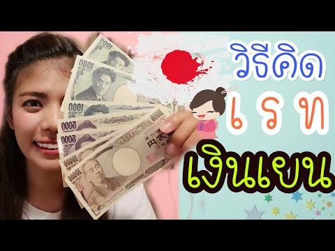 วิธีคิดเรทเงินเยน ไปญี่ปุ่นแลกเงินที่ไหนดี