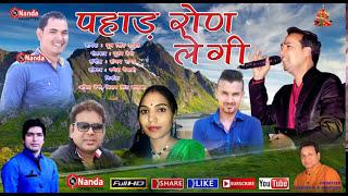 Pahad Ron Legi By Dhoom Singh || New Uttarakhandi Song || पहाड़ की व्यथा ||