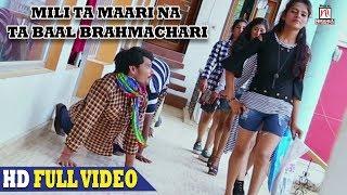 Mili Ta Maari Na Ta Baal Brahmachari | Bhojpuri Movie Full Song | Ghoonghat Mein Ghotala