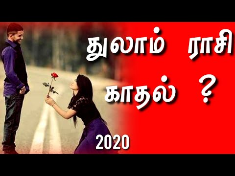 thulam rasi | love life 2020 in tamil | kadhal | துலாம் ராசி பலன்