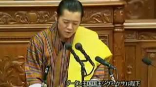 テレビが日本国民に伝えたくないブータン国王の演説 20111117 thumbnail